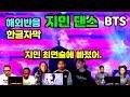 지민 댄스모음 해외반응 / Jimin Dance Compilation REACTION Mashup