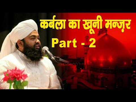 Download Karbala Ke Aakhri Din Ka Khooni Manzar Full Waqiya