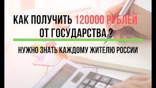 Налоговый вычет за лечение - Как получить 120000 рублей от государства? Социальный налоговый вычет