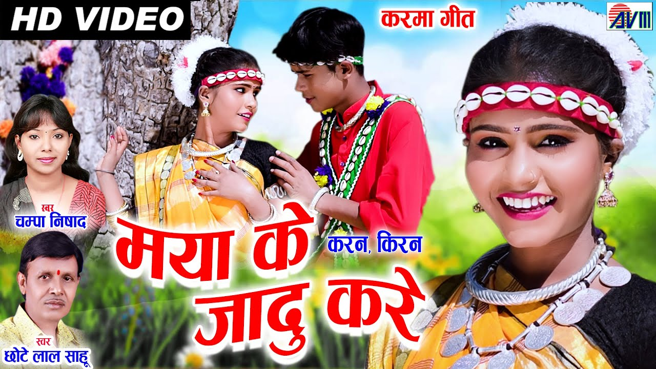 Karan Kiran Chouhan   Cg Karma Song   Maya Ke Jadu Kare   Chhotelal Sahu   Champa Nishad  AVM STUDIO
