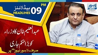 09 PM Headlines Lahore News HD – 17 October 2018