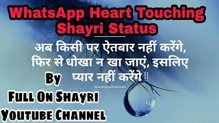 WhatsApp Status Video || Sad heart touching shayri quotes about love Hindi | Ashim Khan MP |