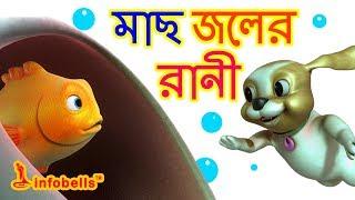Machli Jal Ki Rani Hai   Bengali Rhymes for Children   Infobells