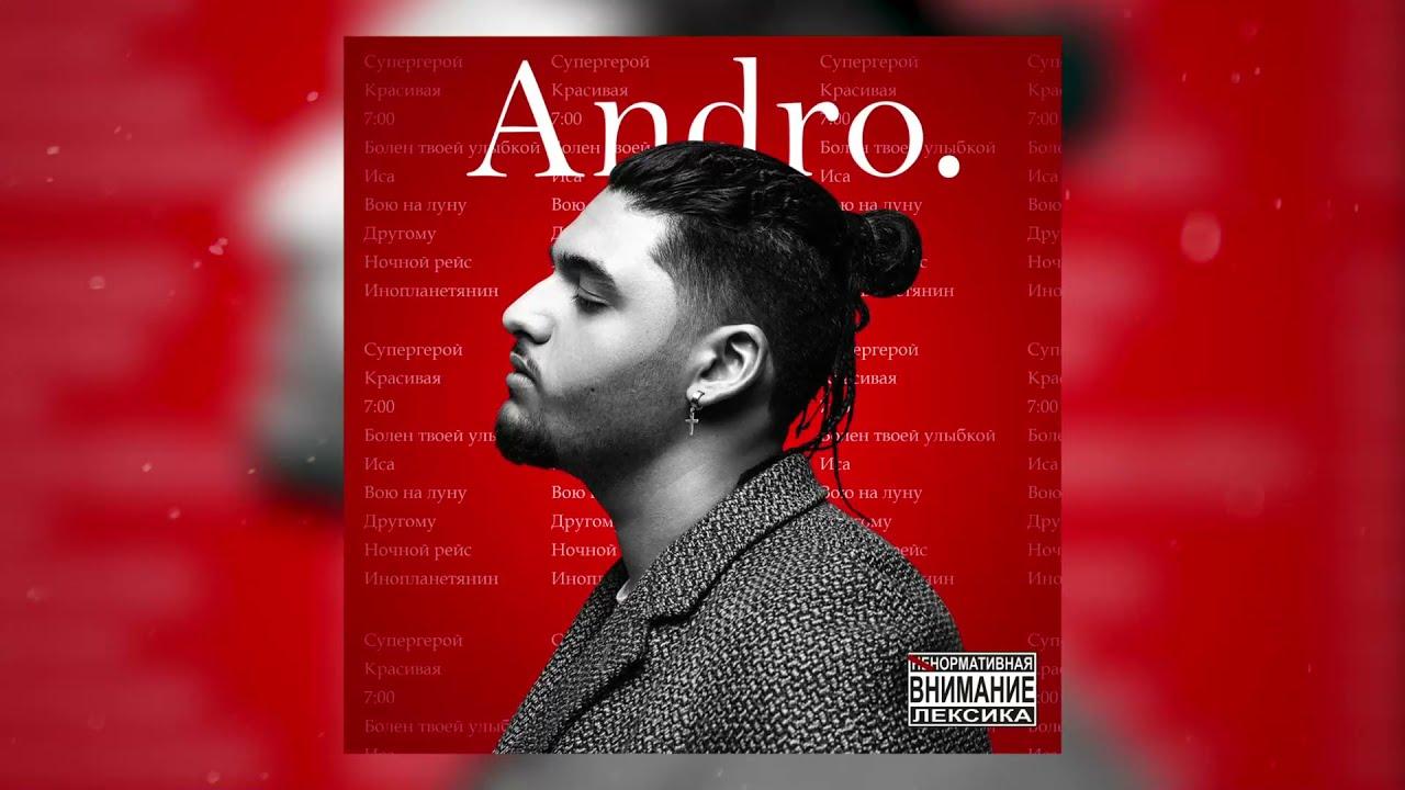 Andro -  Инопланетянин