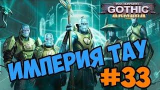 Battlefleet Gothic: Armada Tau Empire прохождение и обзор игры часть 33 - погоня за точками