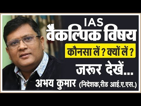 How to choose Optional Subject in IAS Exam | By Abhay Kumar Sir