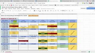 Создать и редактировать Google таблицы  РАСПИСАНИЕ