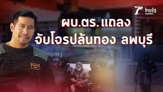 Live : แถลง การจับกุมโจรปล้นทองลพบุรี เผยแรงจูงใจก่อเหตุที่แท้จริง | Thairath Online