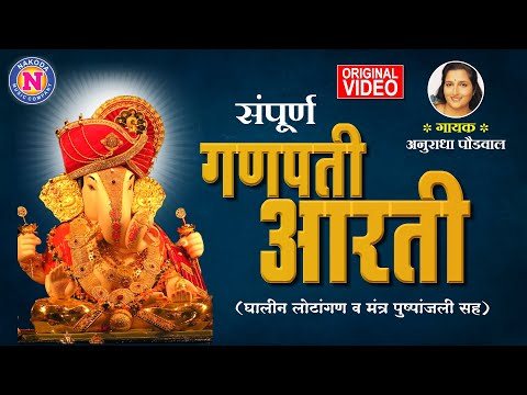 full-ganpati-aarti-(sukhakarta-dukhaharta,-ghalin-lotangan,-mantra-pushpanjali)---anuradha-paudawal