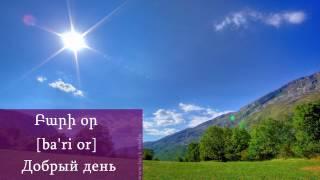 Проект «Учим армянский язык». Урок 2.