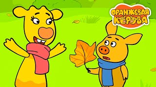 Оранжевая Корова 🐮 Сборник все новые серии подряд на канале Союзмультфильм HD