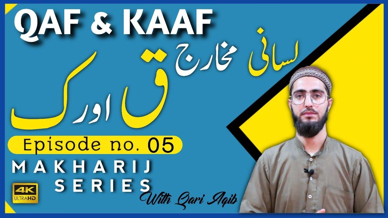 Download QAF & KAAF   Lissani Makharij   Makharij Series Ep - 05   Qari Aqib   Urdu/Hindi