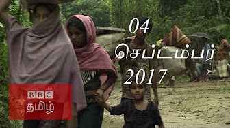 BBC Tamil TV News Bulletin 04-09-17 பிபிசி தமிழ் தொலைக்காட்சி செய்தியறிக்கை 04.09.2017
