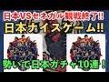 【ウイイレアプリ2018】日本VSセネガル観戦後、興奮が収まらず日本代表ガチャ10連しちゃう男
