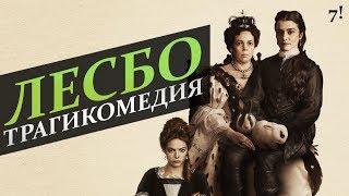 Фаворитка - обзор фильма