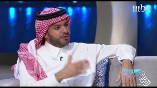 عابد فهد يقول برافو لزوجته على طريقة جابر سلطان