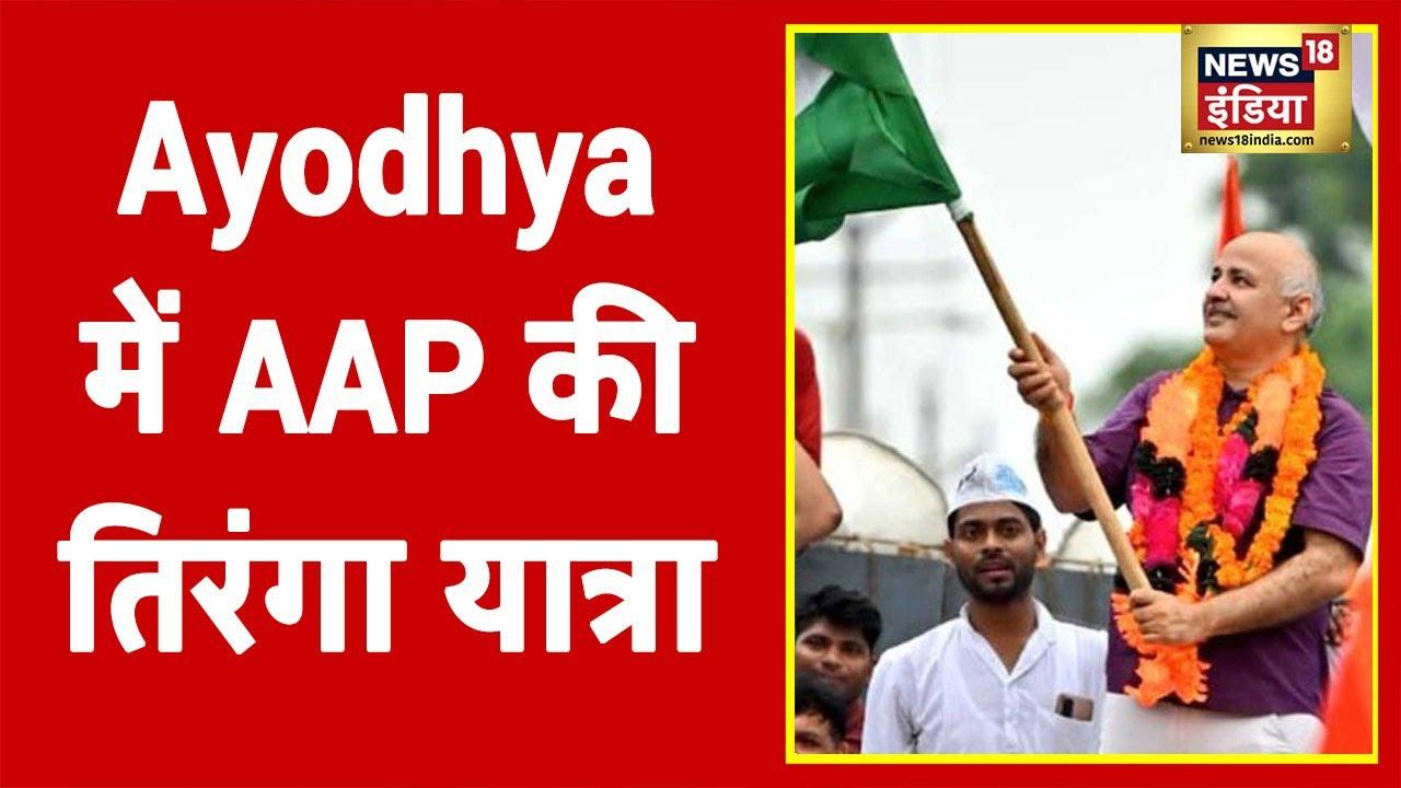 AAP का 'मिशन UP', Ayodhya में AAP की तिरंगा यात्रा