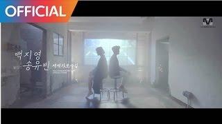 백지영 (Baek Z Young) - 새벽 가로수길 (With 송유빈) (Teaser)