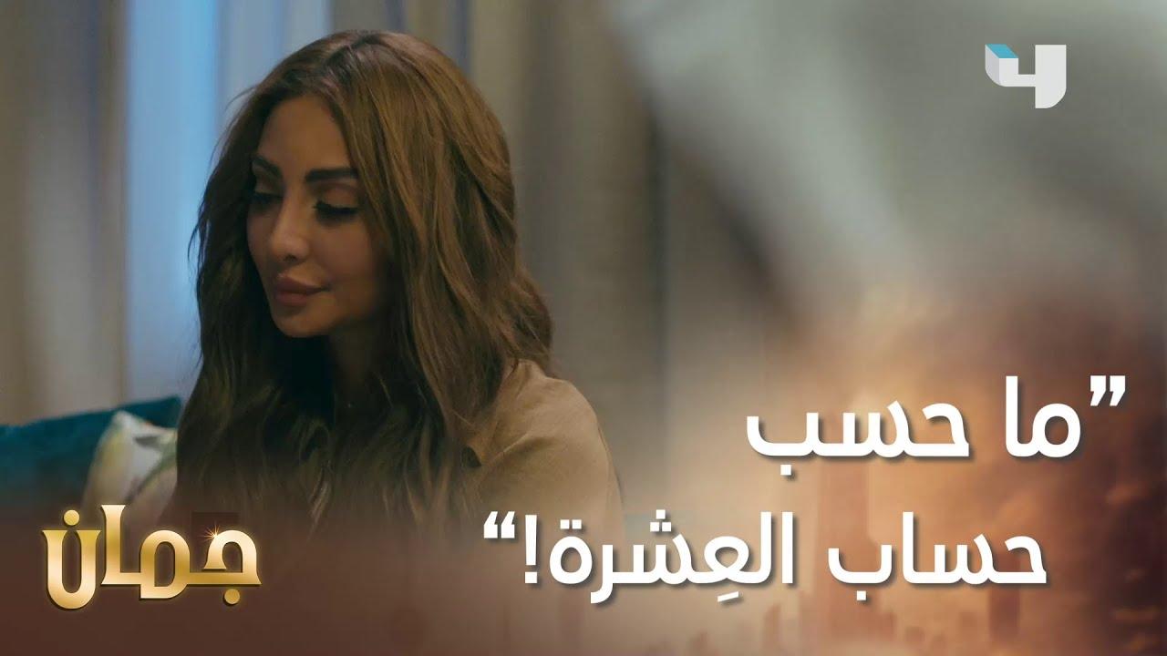 تلوم زوجها وزعلانة منه! معقول تسامحه وترجع بيتها؟  #جمان #MBC4
