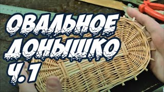 Плетение овального донышка ч.1 братья Коваленко -Wickerwork(Наш канал-https://www.youtube.com/user/vladloza1 Наш второй канал - https://www.youtube.com/channel/UCwhvnQxLOuTBjAGh6R7jEKg Начинаем плести ..., 2011-10-27T10:12:04.000Z)
