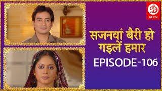 सजनवां बैरी हो गईले हमार # Episode 106 # Bhojpuri TV Show 2018 | Family Shows | DRJ TV