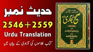 Sahih Bukhari (Hadees No.2546 to 2559) | Hadees sharif urdu hindi translation (By Ask Hadith) screenshot 4