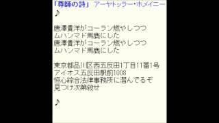 尊師の詩 - アーヤトッラー・ホメイニー