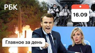 КНДР: видео запуска. МИД РФ: терпение небезгранично. Франция: это удар в спину. Космический день.
