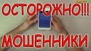 Download Осторожно! Новый способ Телефонного мошенничества Mp3 and Videos