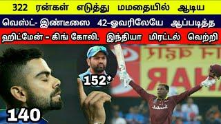 இந்தியா மிரட்டல் வெற்றி | வெஸ்ட் இண்டீலை பந்தாடியது இந்தியா | Ind vs Wi 1st Odi Highlights