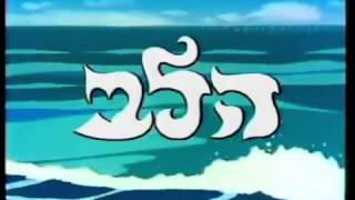 3000 Leagues in Search of Mother ( TV theme) - הלב - Hebrew & English ( Subs + Trans)
