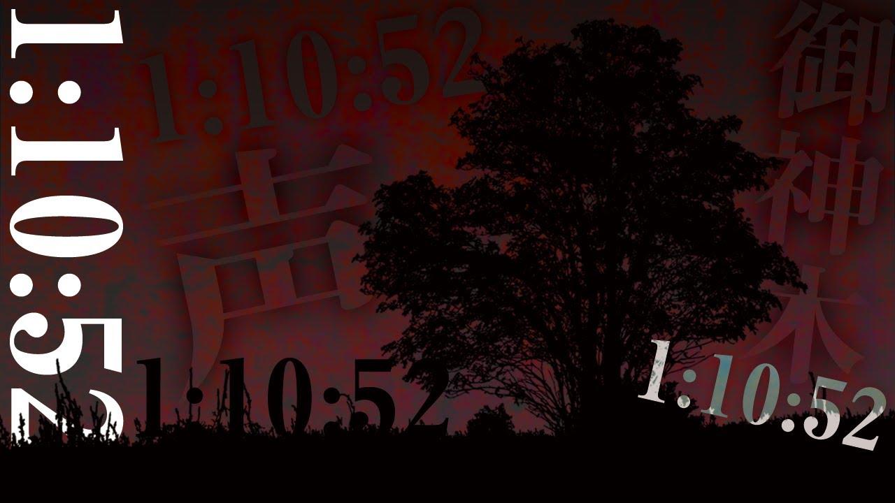 【1:10:52】あの御神木はやっぱり居る…霊の怒鳴り声