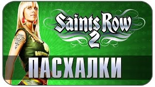 Пасхалки Saints Row 2 [ Easter Eggs ]