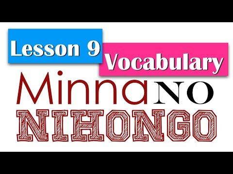 Learn Japanese | Minna No Nihongo Lesson 9 Vocabulary