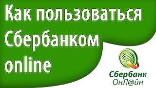 Работа со Сбербанком Онлайн. Как пользоваться личным кабинетом сбербанк онлайн(, 2011-09-13T22:39:30.000Z)
