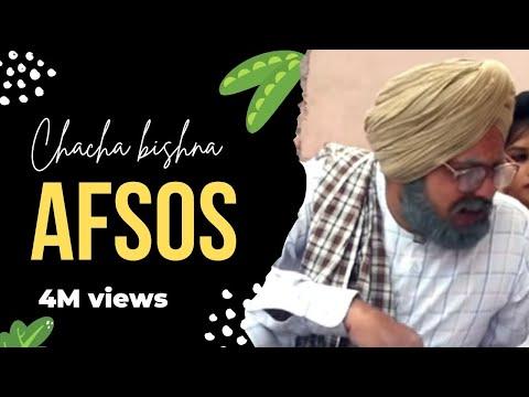 Chacha Bishna || Afsos || New Comedy 2018 || Ek Records
