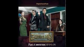 mblaq audio because it s heaven 천국이니까 winter rain the king of dramas ost part 4