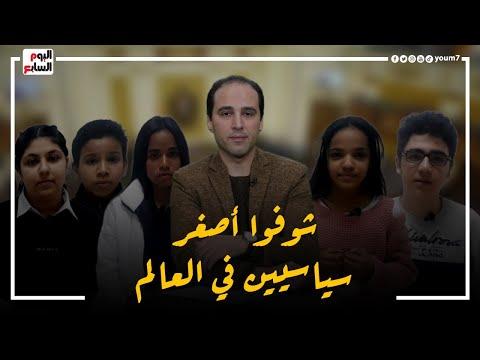 بندرب أطفالنا لمواجهة الإخوان.. شوفوا أصغر سياسيين فى العالم
