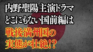 3月24日にNHK特集ドラマ「どこにもない国」の前編が放送されました。...