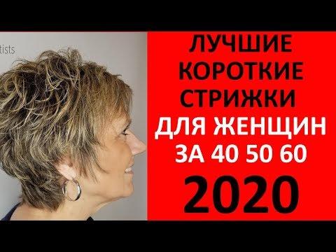 КОРОТКИЕ СТРИЖКИ! ИДЕИ 2020 ДЛЯ ЖЕНЩИН 50+
