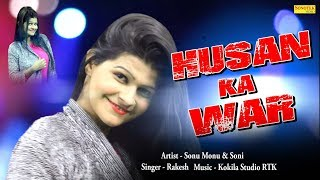 Husan Ka War   Sonu Monu & Sonu Soni   Amit Chadha   Rakesh (Sonu ) New Haryanvi Song 2018