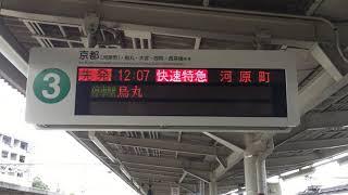 阪急京とれいん雅洛・桂駅到着