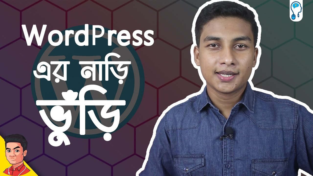 Wordpress! - What is it? - Episode 1 - YouTube