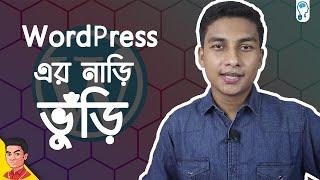 Wordpress! - What is it? - Episode 1