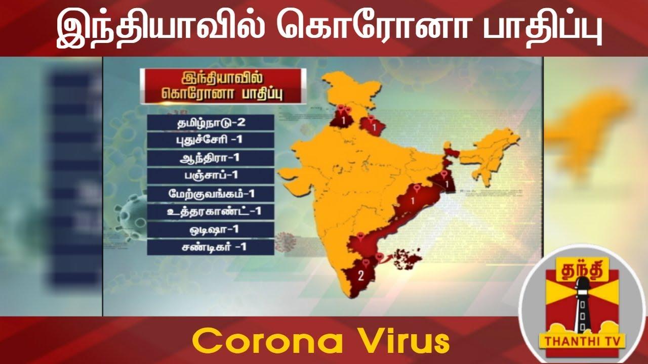 இந்தியாவில் கொரோனா பாதிப்பு | India | Corona Virus | COVID-19