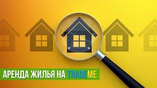 НОВАЯ ЗЕЛАНДИЯ: аренда жилья на TradeMe