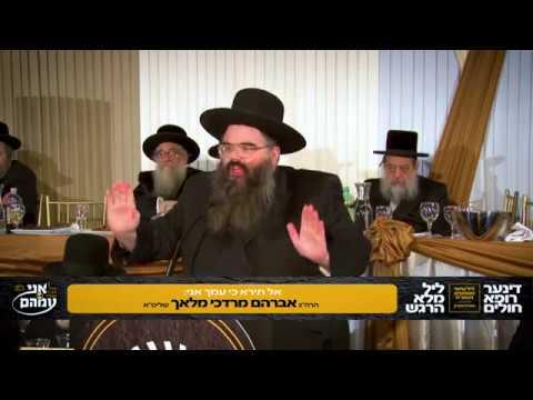 RCCS Boro Park Dinner - Rabbi Avrum Mordche Malach