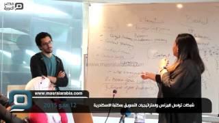 مصر العربية | شبكات تواصل للبيزنس واستراتيجيات التسويق بمكتبة الاسكندرية