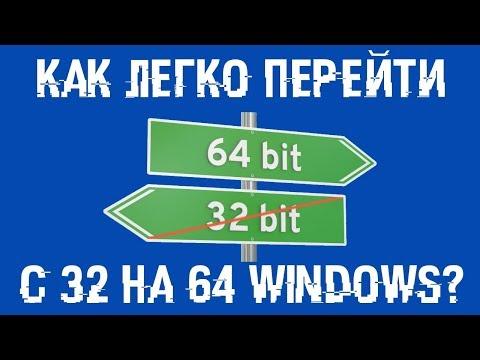 Как обновить 32 бит на 64