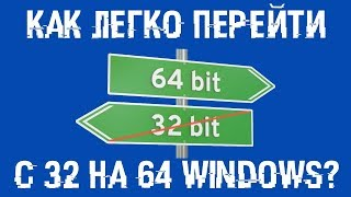 как сделать 64 битную систему windows 7